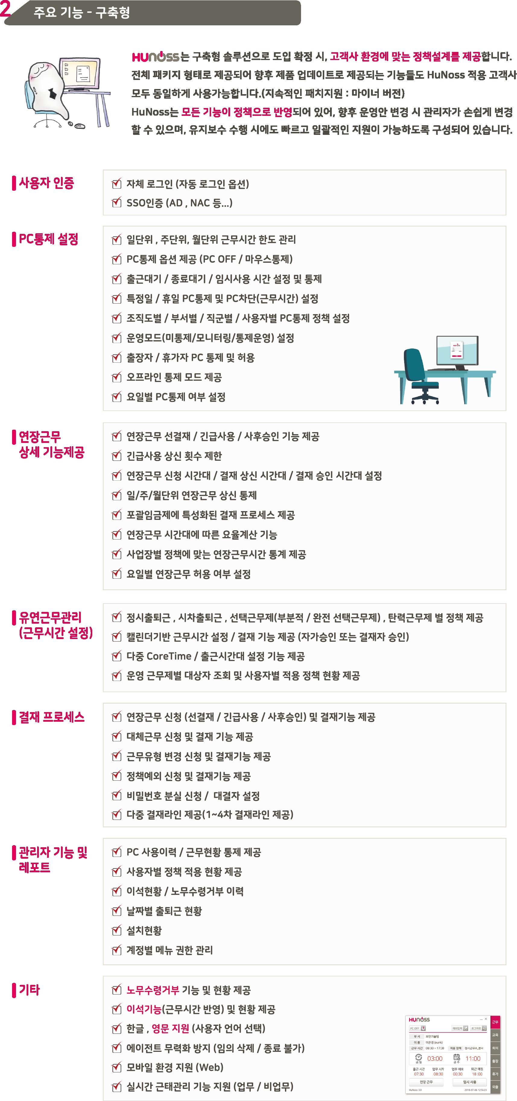 HuNoss_Homepage-주요기능