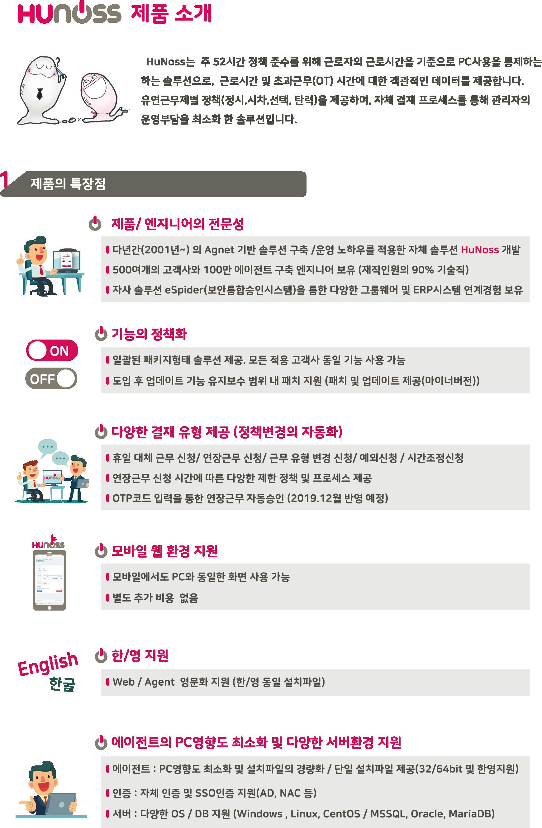 HuNoss_Homepage-특장점